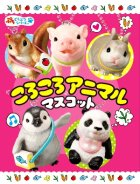 クローズアップ!2: [ころころアニマルマスコット] 4.パンダ