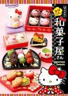クローズアップ!1: [はろうきてぃ はんなり和菓子屋さん] 7.ハローキティとはんなり和菓子