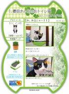クローズアップ!1: [うちの自慢のにゃんこ] 7.藤田さんちのおトイレ猫