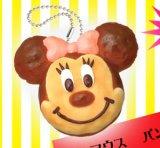 [ふにふにパンマスコット] 2.ミニーマウス パン