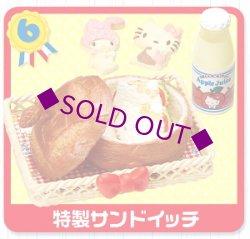 画像1: [HELLO KITTY なかよしベーカリー] 6.特製サンドイッチ