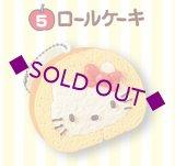 [HELLO KITTY ふにふにおやつ] 5.ロールケーキ
