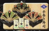 [極上寿司] 6.手巻き寿司