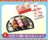 [はろうきてぃ はんなり和菓子屋さん] 8.お団子3種と紅白まんじゅう