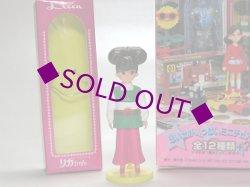 画像1: [ちっちゃなおもちゃ屋さん] リカちゃん(緑)