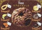 クローズアップ!1: [ミスド リアルマスコット] 4.チョコファッション