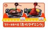 [元祖食品ディスプレイ] 6.ステーキ専門店「赤坂ダイニング」