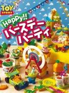 クローズアップ!2: [Happy!! バースデーパーティ] 4.キャンディの観覧車