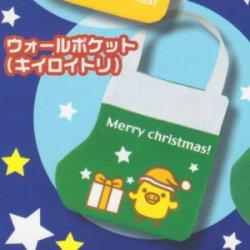 画像1: [リラックマ マスコットクリスマス] 6.ウォールポケット(キイロイトリ)