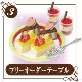 [ご褒美ケーキ] 3.フリーオーダーテーブル
