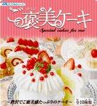 クローズアップ!2: [ご褒美ケーキ] 1.ストロベリーフェア