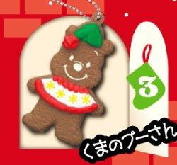 画像1: [ディズニー クリスマス クッキー《季節限定品》] 3.くまのプーさん