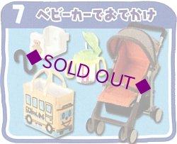 画像1: [赤ちゃんとあそぼ] 7.ベビーカーでおでかけ
