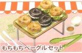 [こんがりパン屋さん] 5.もちもちベーグルセット