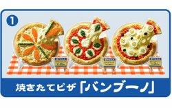 画像1: [元祖食品ディスプレイ] 1.焼きたてピザ「バンブーノ」