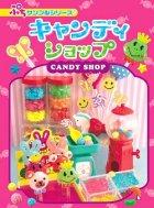 クローズアップ!1: [キャンディショップ] 2.キャンディの宝石箱